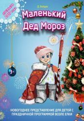 Маленькиий Дед Мороз. Новосибирский театр кукол