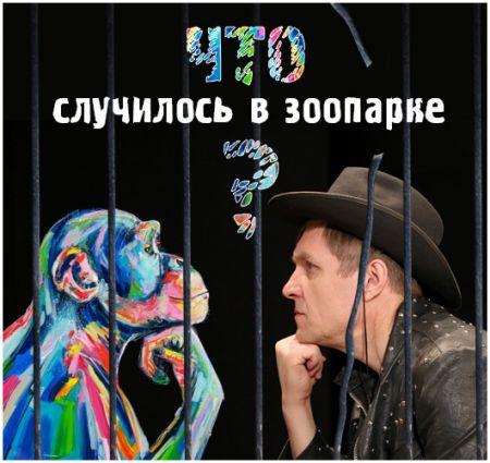 Что случилось в зоопарке. Театр русской драмы имени Леси Украинки