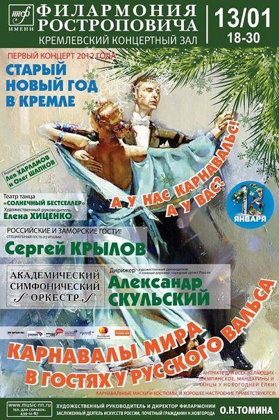 Старый Новый год в Кремле КАРНАВАЛЫ МИРА В ГОСТЯХ У РУССКОГО ВАЛЬСА