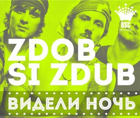 Концерт группы Zdob si Zdub в г. Москва. 2015