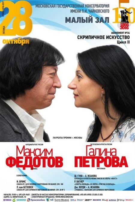 Скрипичное искусство. Московская консерватория
