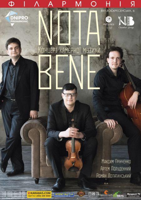 Концерт камерної музики «NotaBene». Дніпропетровська філармонія ім. Л.Б. Когана