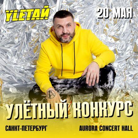 Концерт группы АнимациЯ в г. Санкт-Петербург