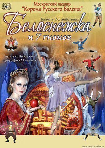 Спектакль «Белоснежка и семь гномов». Корона русского балета