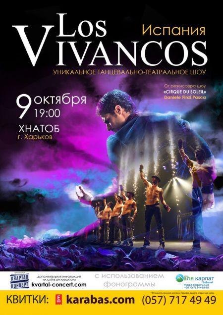 Концерт Los Vivancos