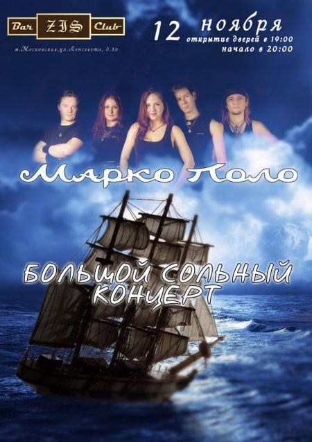 Концерт группы Марко Поло