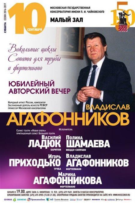 Владислав Агафонников. Московская консерватория