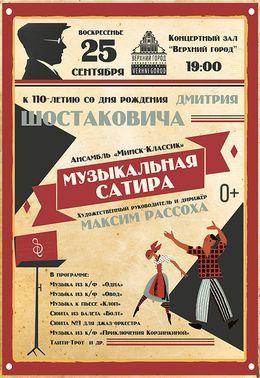 Концерт «Музыкальная сатира»