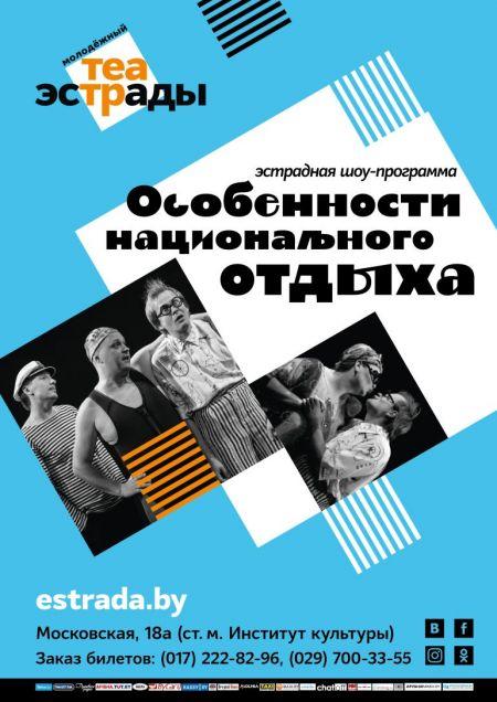 Особенности национального отдыха. Государственный молодежный театр эстрады.