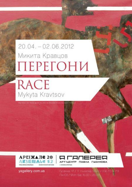 арсенале 2012 и я галерея Павла Гудимова