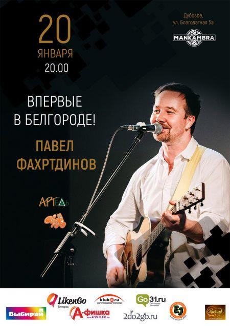Павел Фахртдинов в Белгороде