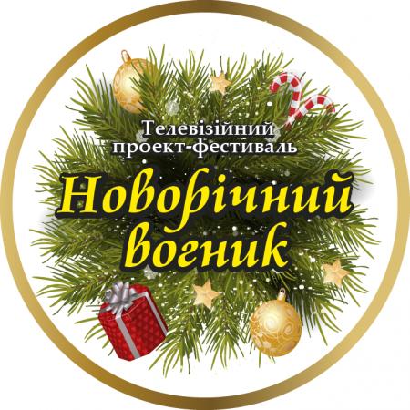 Фестиваль Новорічний Вогник