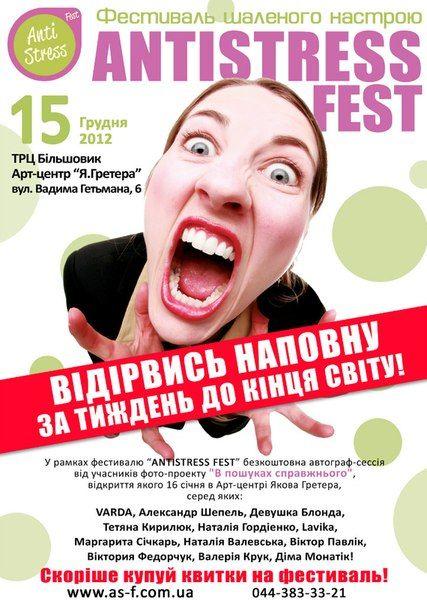 фестиваль антистресс в киеве