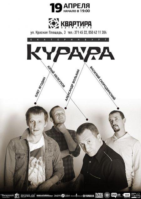 Концерт КУРАРА в арт-КВАРТИРЕ
