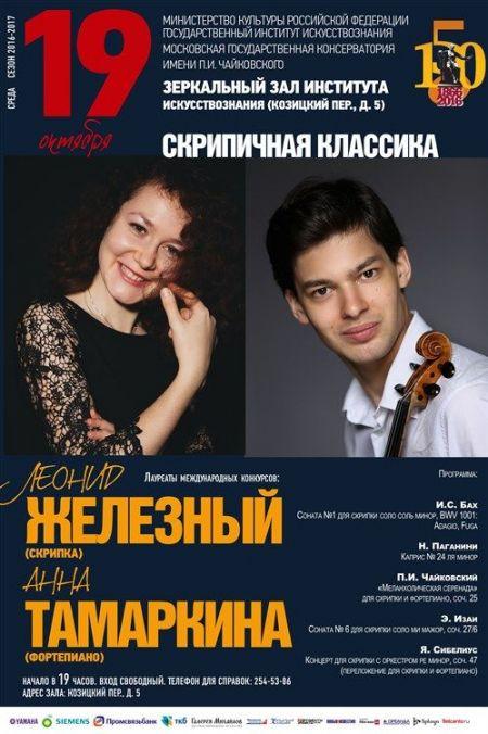 Скрипичная классика. Московская консерватория