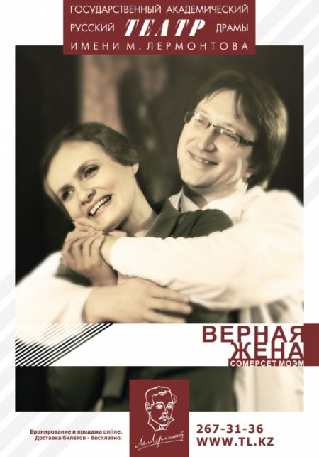 Верная жена. Театр им. М. Ю. Лермонтова