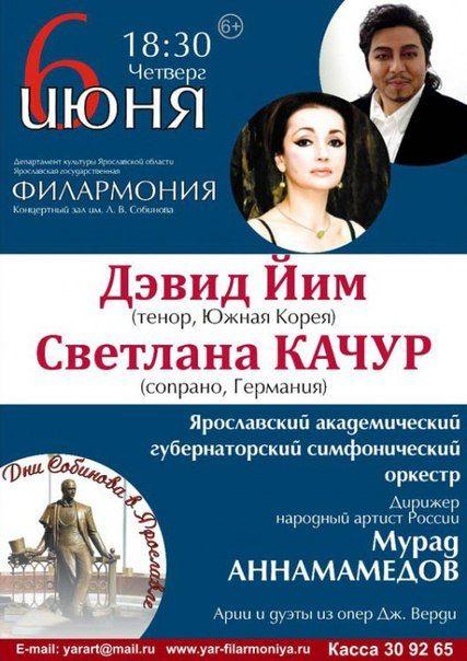 Концерт Дни Собинова в Ярославле. Ярославская государственная филармония