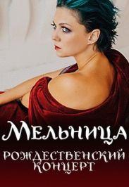 Группа Мельница в Нижнем Новгороде