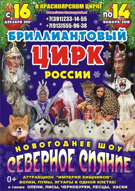 СЕВЕРНОЕ СИЯНИЕ. Красноярский цирк