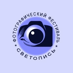 Фотографический фестиваль Светопись 2021