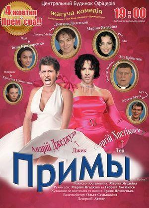 Спектакль Примы
