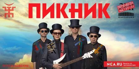 Концерт группы Пикник в Санкт-Петербурге