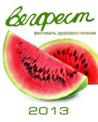 Фестиваль здоровой жизни Вегфест 2013 (22 - 28 июля)