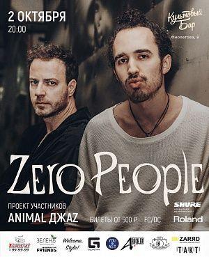Концерт группы Zero People