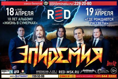 Концерт группы Эпидемия в г. Москва. 2015 (18 апреля)