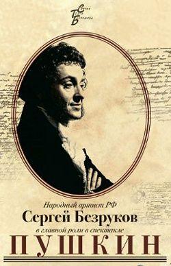 театр безрукова, спектакль пушкин,Санкт-Петербург