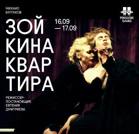 Премьера спектакля «Зойкина квартира» по пьесе Михаила Булгакова