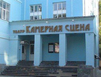 МЕЖДУ ЛЮДЬМИ И ДЕРЕВЬЯМИ. Самарский театр Камерная сцена