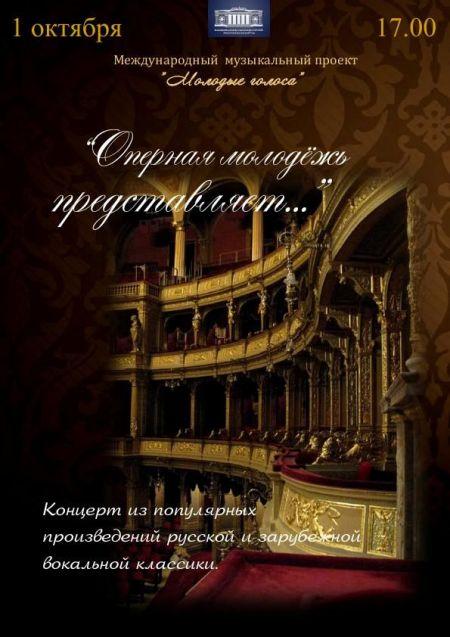Концерт «Оперная молодёжь представляет…»