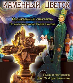 "Спектакль ""Каменный цветок"". Театр Назарова"