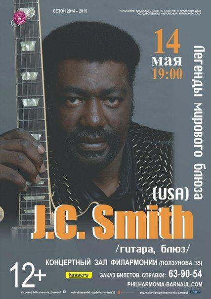 J.C. Smith. Филармония Алтайского края