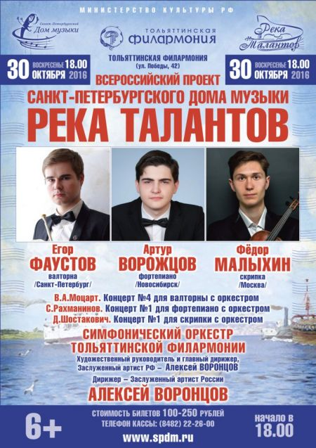 Река талантов. Тольяттинская филармония