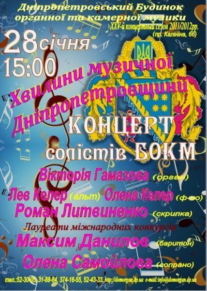 Хвилини музичної Дніпропетровщини