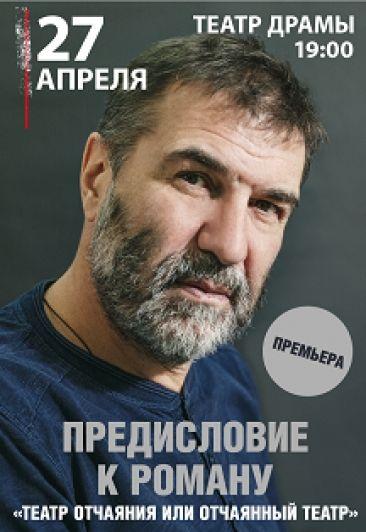 Предисловие к роману. Евгений Гришковец в Ростове-на-Дону