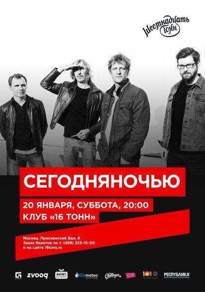 Группа Сегодняночью в Москве