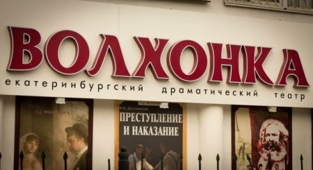 Ужин дураков. Театр «Волхонка»
