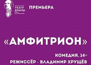 Амфитрион. Архангельский театр драмы имени М. В. Ломоносова