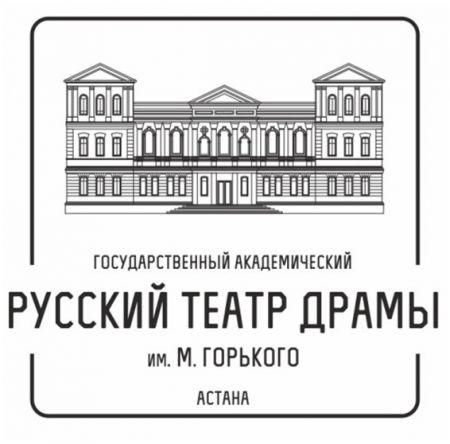 Дикарь. Третье слово. Русский театр драмы имени М. Горького