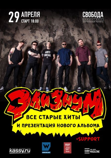 Элизиум в Екатеринбурге