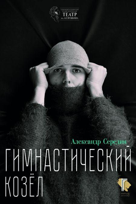 ГИМНАСТИЧЕСКИЙ КОЗЕЛ. Харьковский театр им. Пушкина