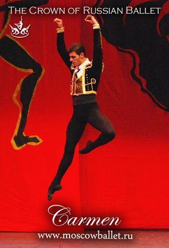 Спектакль «Кармен». Корона русского балета