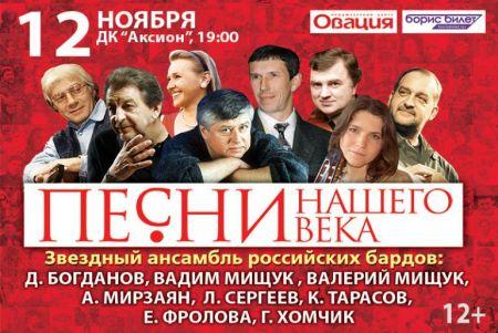 Концерт «Песни нашего века»