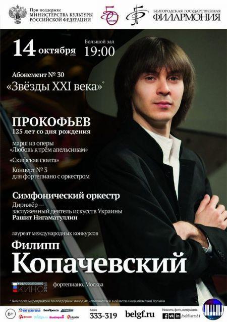 Прокофьев. 125 лет со дня рождения. Белгородская филармония