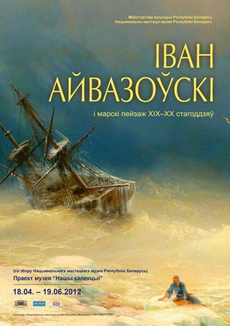 Открытие выставка «Иван Айвазовский и морской пейзаж XIX–XX вв.»