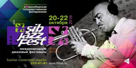 Фестиваль SibJazzFest 2016