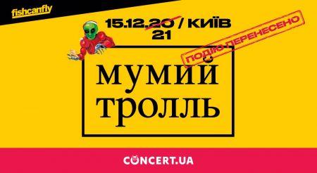 Концерт группы Мумий Тролль в г. Киев